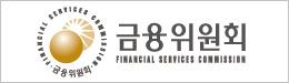 금융위원회 홈페이지 바로가기