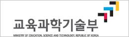 교육과학기술부 홈페이지 바로가기