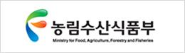 농림수산식품부 홈페이지 바로가기